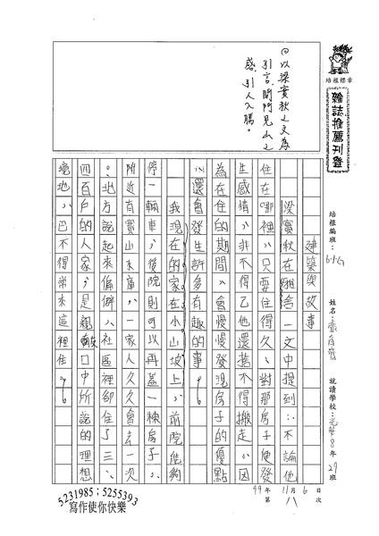 99WG208張育齊 (1).jpg
