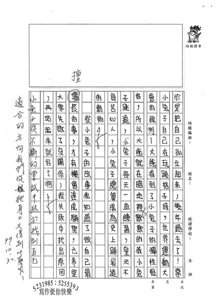 99W5207黃縕柔 (3).jpg