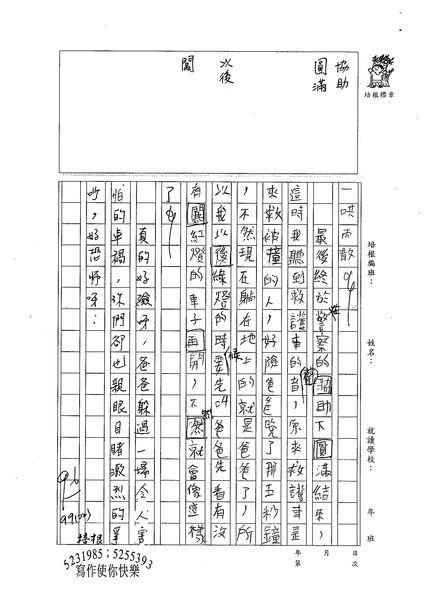 99W5206賴仲倫 (2).jpg