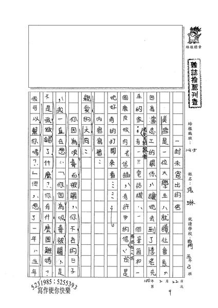 99W5309張琳 (1).jpg