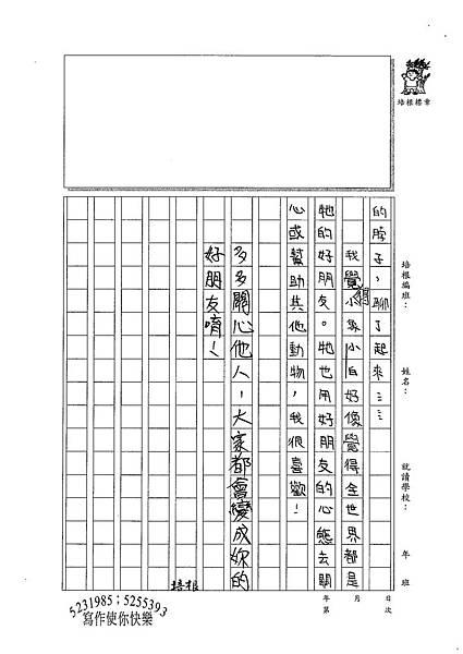 100W3403周芷嫺 (5).jpg