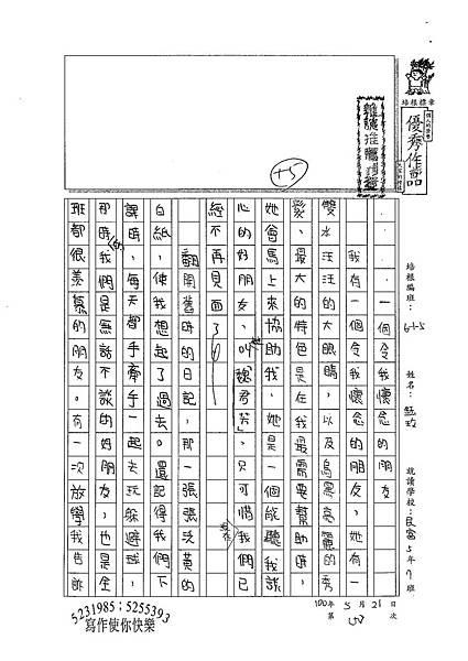 100W5409鄒鈺玫 (1).jpg