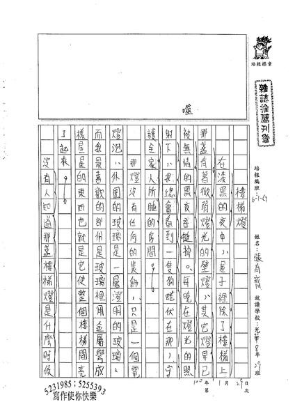 99WG307張育齊 (1).jpg