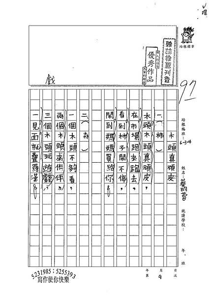 100W4409蔡昀蓉 (1).jpg