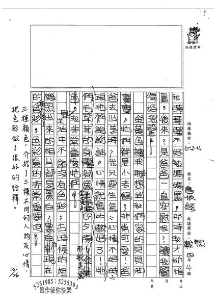 99W4206高依綾 (2).jpg