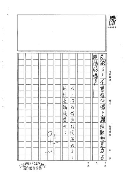 99W4307林宏諭 (3).jpg
