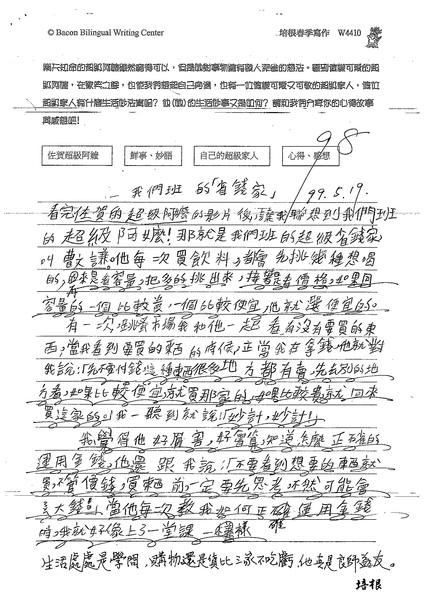 99W4410陳宥儒 (2).jpg