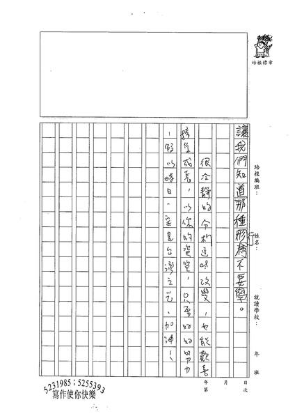 99W5210連崇博 (3).jpg