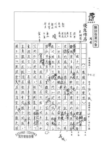 99WE206唐文駿 (1).jpg