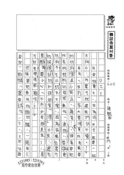 99W5310蔣毓庭 (1).jpg