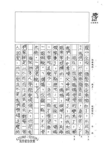 99W5205陳宥蓁 (2).jpg