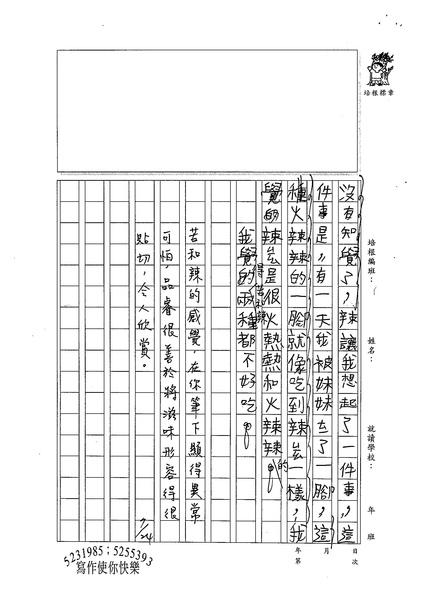 99TMW06陳品睿 (2).jpg