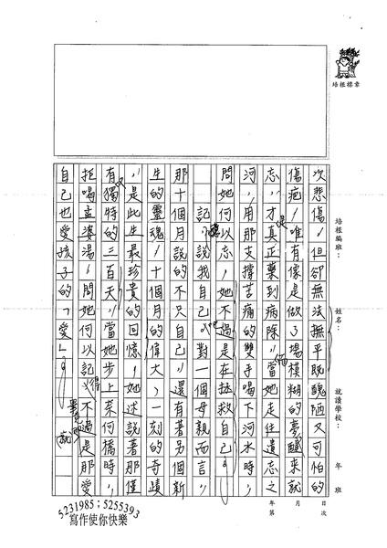 99WE103曾宥儒 (2).jpg