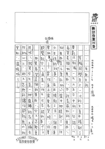 99WG207張民 (1).jpg