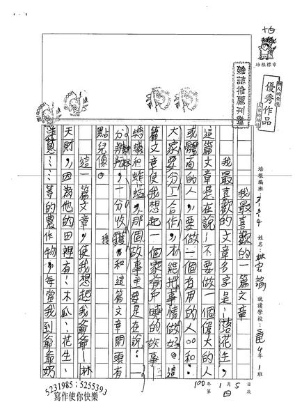 99W4304林宏諭 (1).jpg