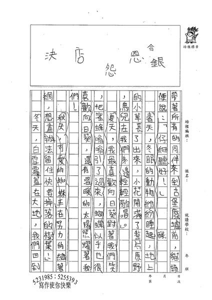 99W4205曹怡婷 (2).jpg