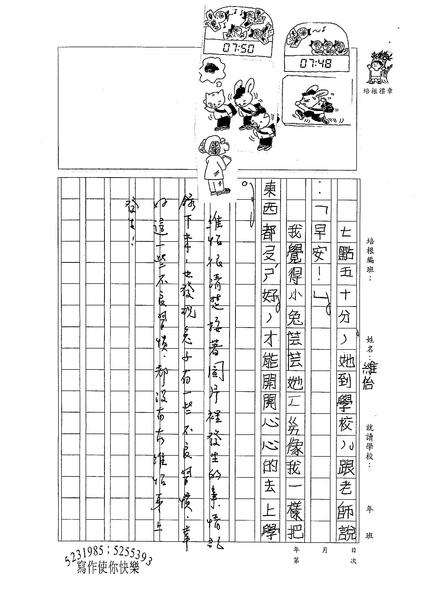 99W3108蔡維怡 (4).jpg