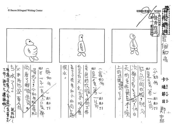 99W2203鄭宇邦 (1).jpg