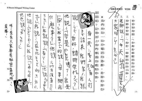 99W2308賴弘翔 (2).jpg