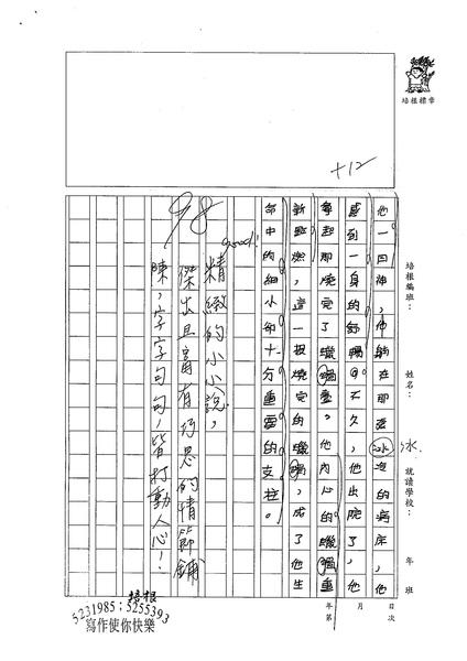 99W6303楊笠笙 (4).jpg