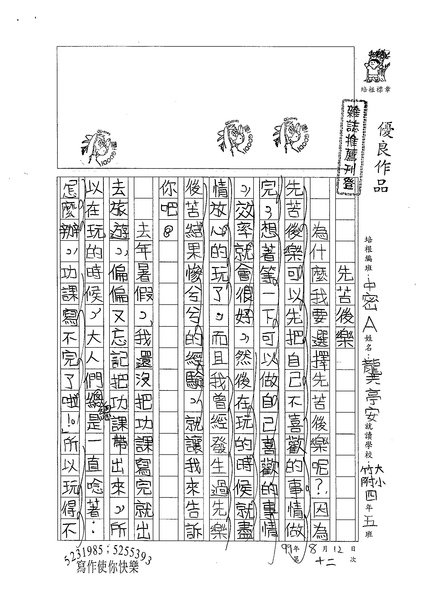 99TMW12龔亭安 (1).jpg