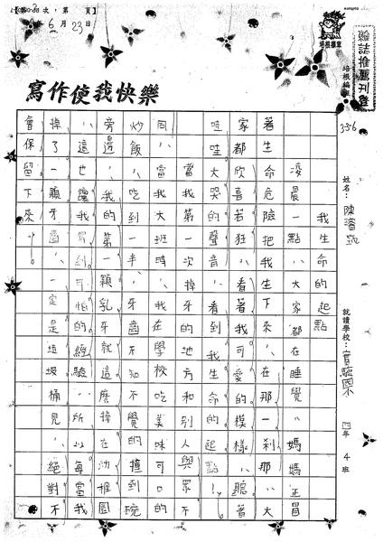 99W5102陳璿筑 (1).jpg
