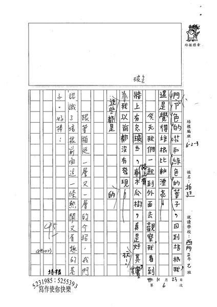 99W3206樊柏廷 (2).jpg