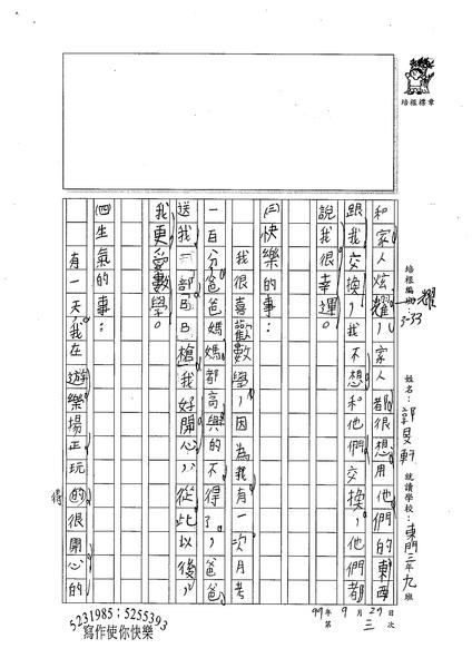 99W3202郭旻軒 (2).jpg