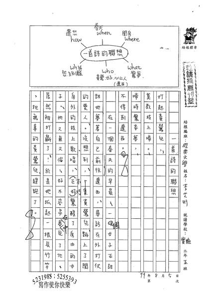 暑經典 李艾珩 (1).jpg