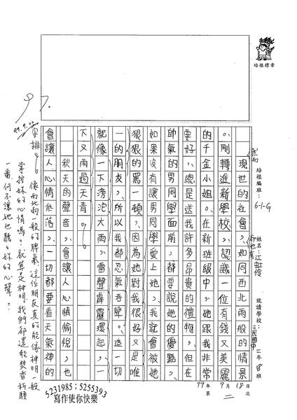 99WG202江虹伶 (2).jpg