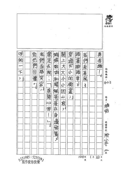 99W2306蔡維怡 (2).jpg