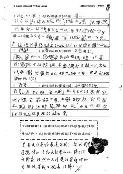 99W3209郭旻軒 (2).jpg