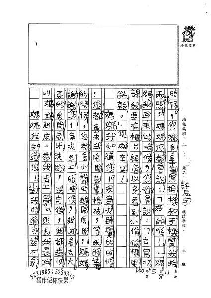 100W3408許辰宇 (2).jpg