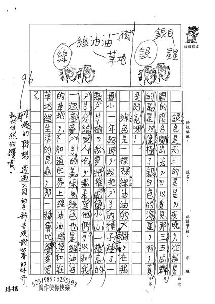 99W4206林宏諭 (2).jpg