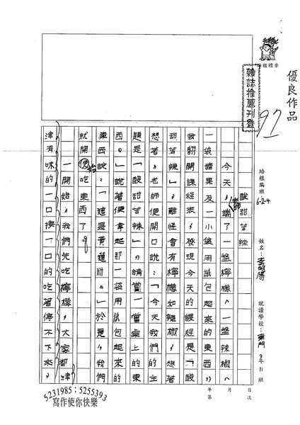 99W4104李昀陽 (1).jpg