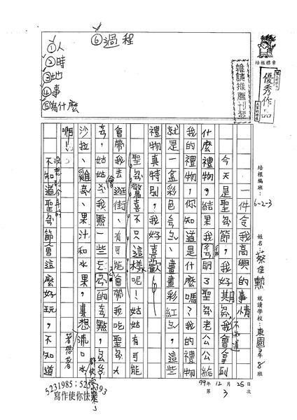 99W3303樊柏廷 (2).jpg