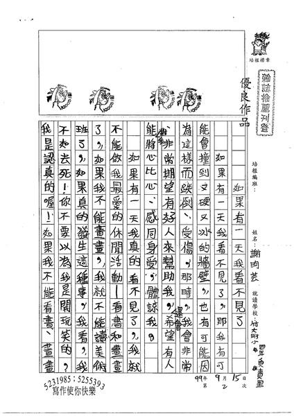 99W4202謝昀芸 (1).jpg