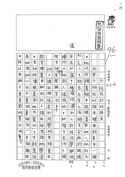 99W4106蔡昀蓉 (1).jpg