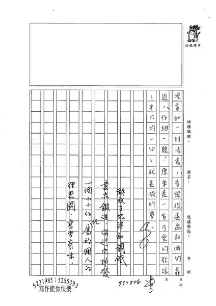 99WE110游季庭 (5).jpg