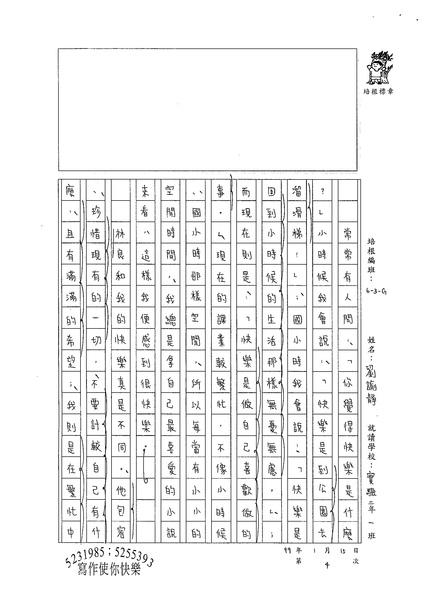 99WG305劉諭靜 (2).jpg