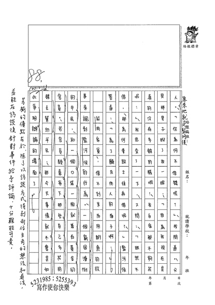 99WG308林芳榆 (4).jpg