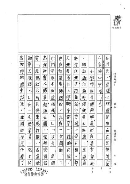 99WA304曾子芸 (3).jpg