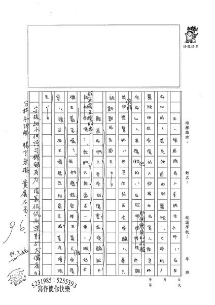 99WG106黃塏宸 (2).jpg