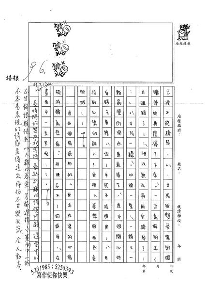 99WG104林芳榆 (3).jpg