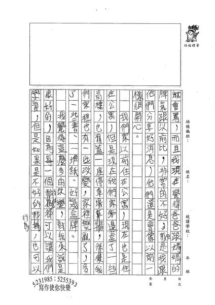 99W5210連崇博 (2).jpg