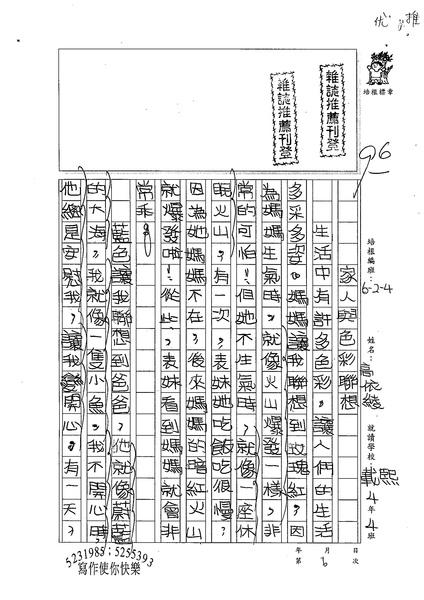 99W4206高依綾 (1).jpg