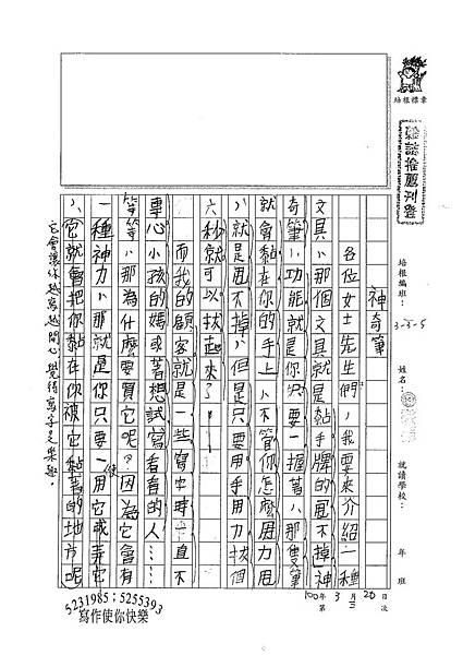 100W5403翁銘駿 (1).jpg