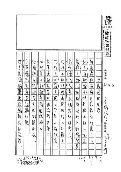 100WG407柯玟予 (1).jpg