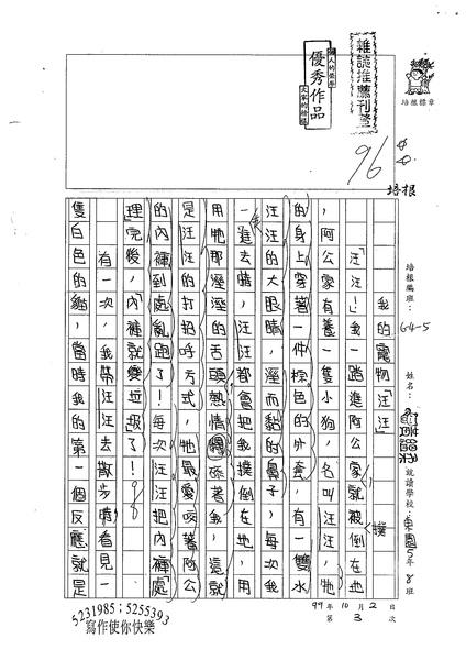 99W5203黃縕柔 (1).jpg