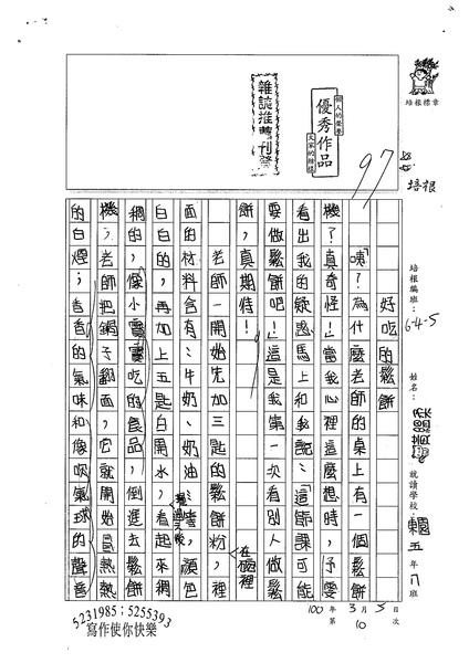 99W5310黃縕柔 (1).jpg